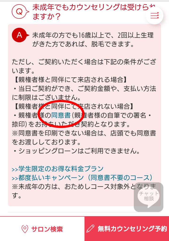 銀座カラーQ&Aページ