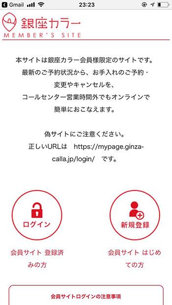 銀座カラーのマイページのトップ画面