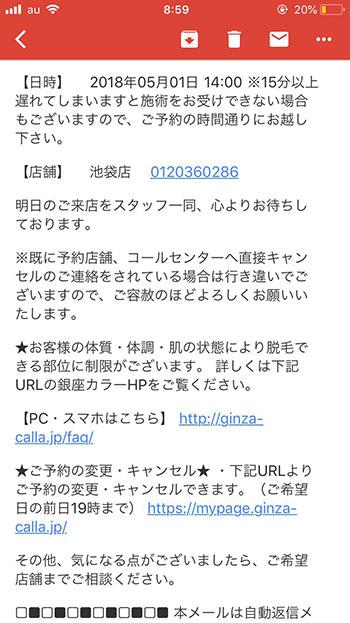 銀座カラーからの前日メールの内容