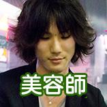 美容師アイコン
