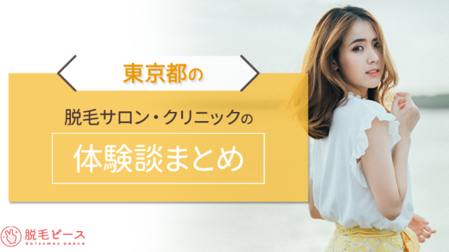 東京都の脱毛サロン・クリニックの体験談まとめ