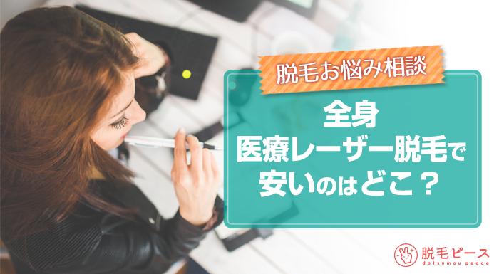 「医療レーザーで全身脱毛するなら安いのはどこ?@大阪」の質問に回答!