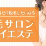 ジェイエステティック大辞典!料金・口コミ・効果・割引を徹底検証!