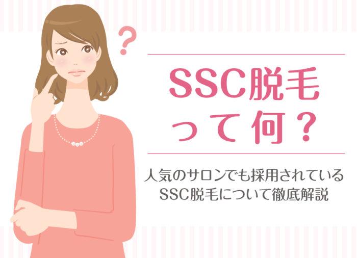 SSC脱毛の解説