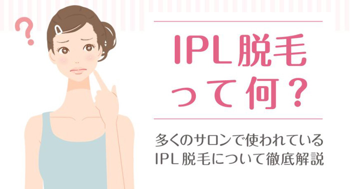 IPL脱毛って何?特徴・効果・痛み・メリットについて解説!
