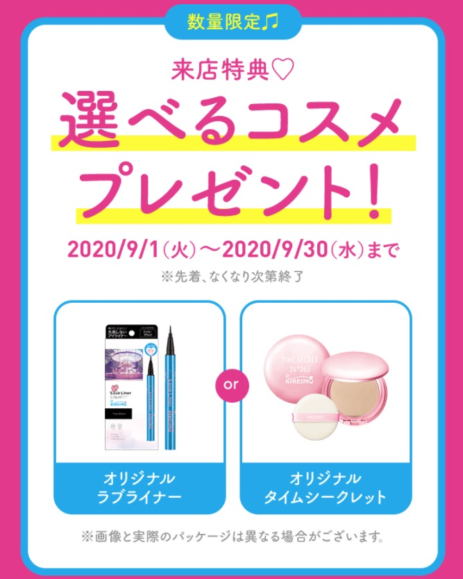 キレイモの選べるコスメプレゼントキャンペーン