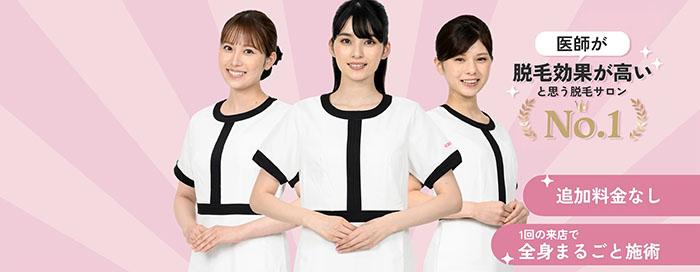 キレイモの全身脱毛0円キャンペーン