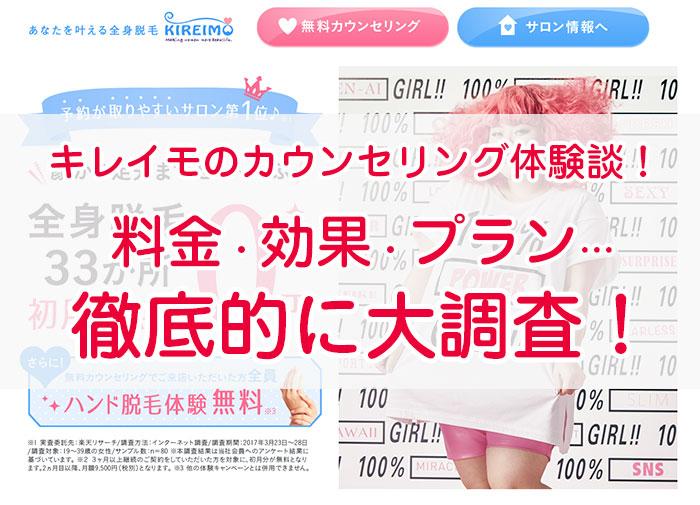 キレイモのカウンセリング体験談!料金・効果・プラン…徹底的に大調査!