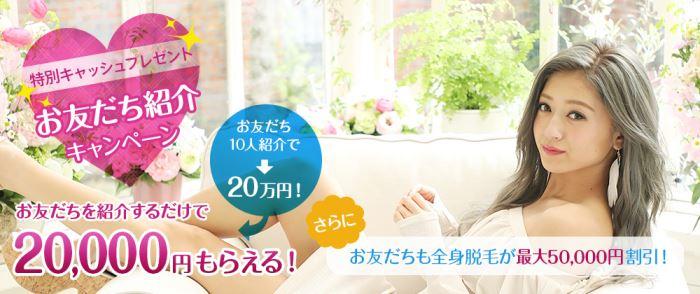 恋肌のお友達紹介キャンペーンで全身脱毛最大5万円オフ