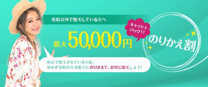 最大5万円オフ!恋肌のりかえ割・学割キャンペーン