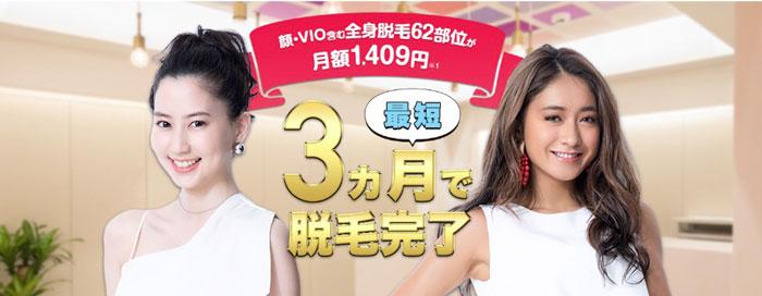 恋肌の全身脱毛12カ月無料キャンペーン