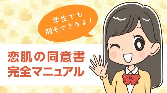 【未成年でも簡単!】恋肌の同意書の書き方マニュアル(サンプル付き)