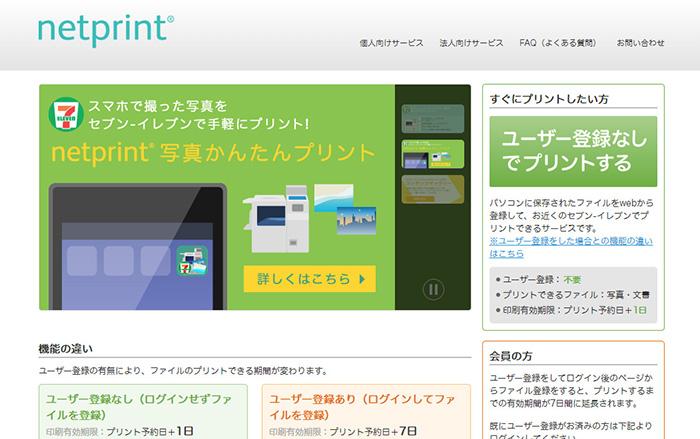 netprintの公式HP画像