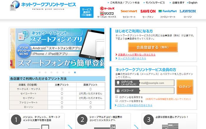 ネットワークプリントサービスの公式HP画像