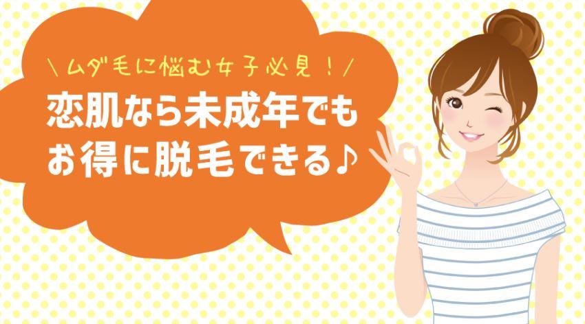 【分割OK♪】恋肌(こいはだ)の学割なら、学生でも全身脱毛できる!