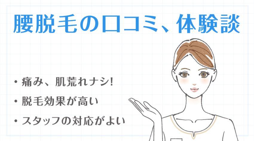 腰脱毛の口コミ、体験談