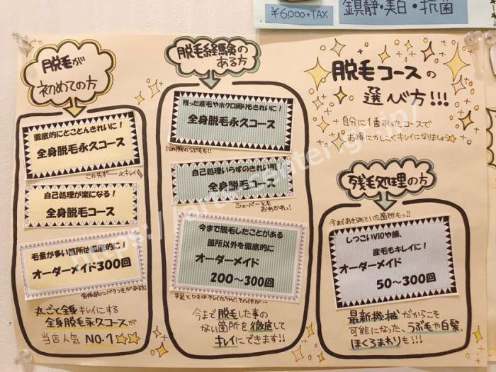 ラココの料金コース
