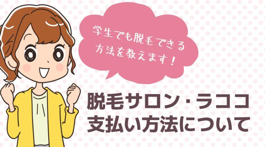 【学生でもカンタン】月3,000円もOK!ラココの支払い方法まとめ