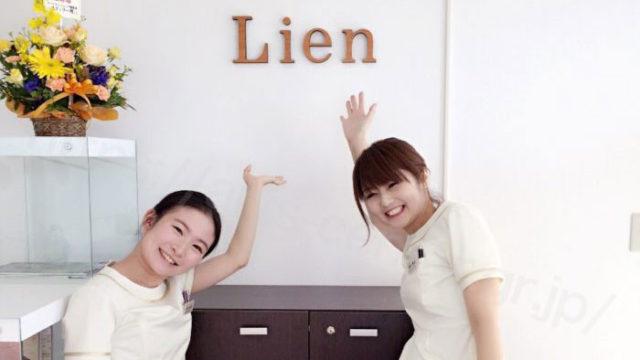 地元密着型のアットホームなサロン「Lien リアン」のインタビュー