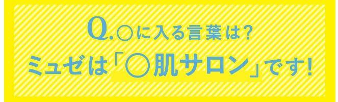 ミュゼ0円キャンペーンのクイズ