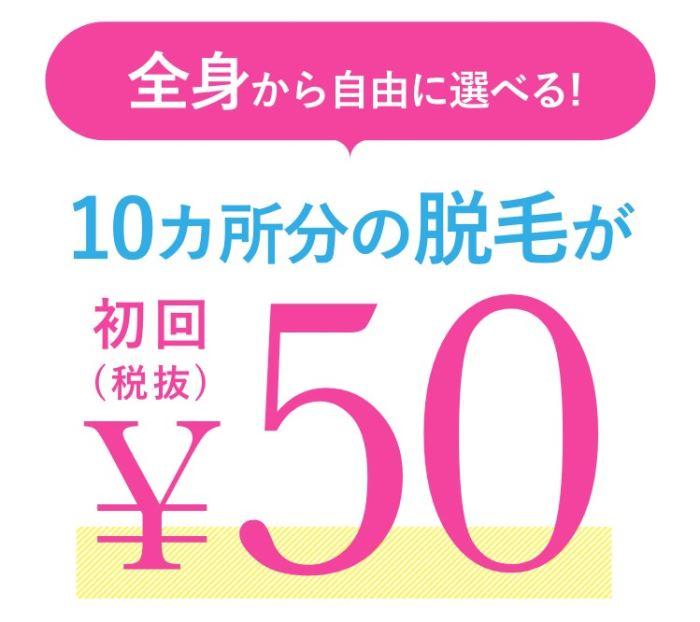 ミュゼ50円で10カ所脱毛キャンペーン