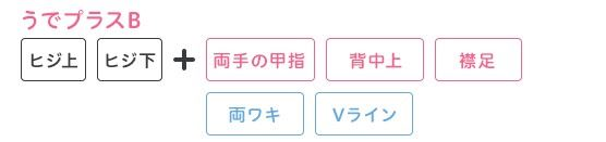 ミュゼ50円キャンペーン 「うでプラスB」