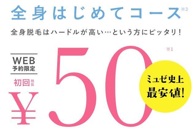 ミュゼ50円脱毛キャンペーン