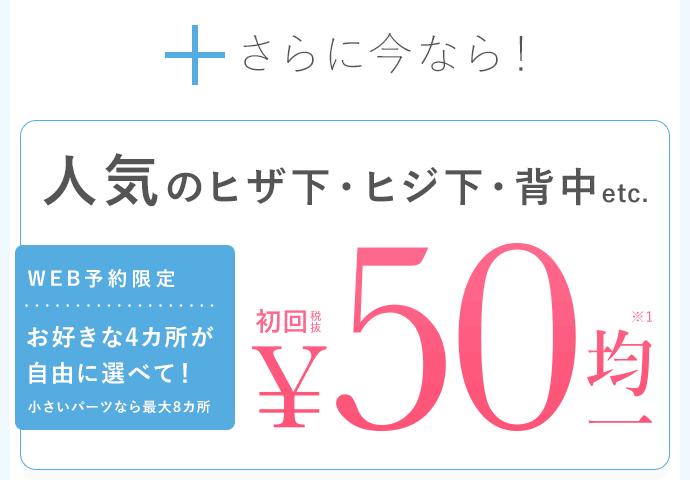 ミュゼの50円均一脱毛キャンペーン