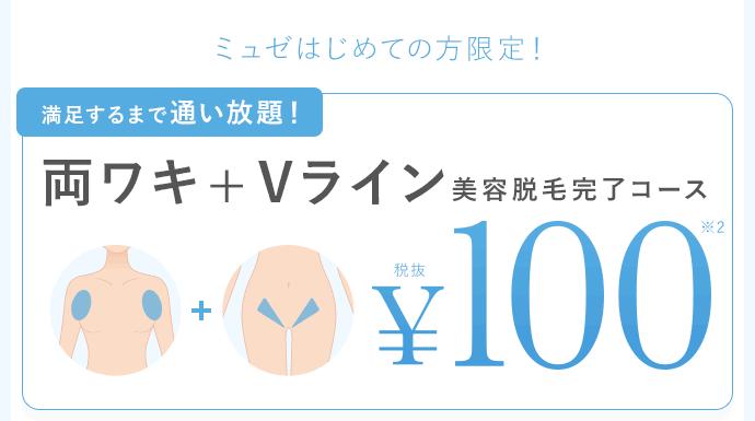 ミュゼ両ワキVライン100円キャンペーン