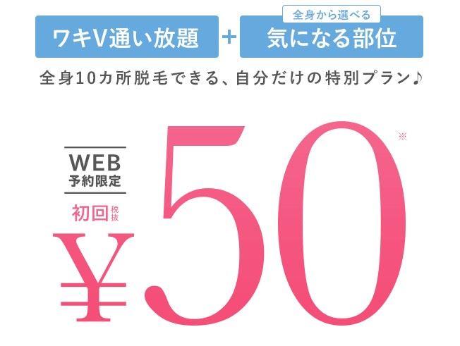 ミュゼ ワキV通い放題+気になる部位最大8箇所で50円キャンペーン