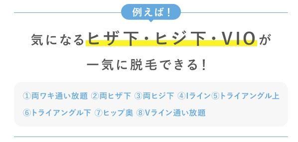 ミュゼ50円キャンペーン組み合わせ例