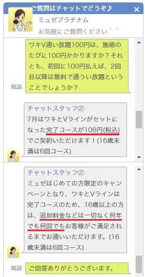 ミュゼのキャンペーンは本当に100円
