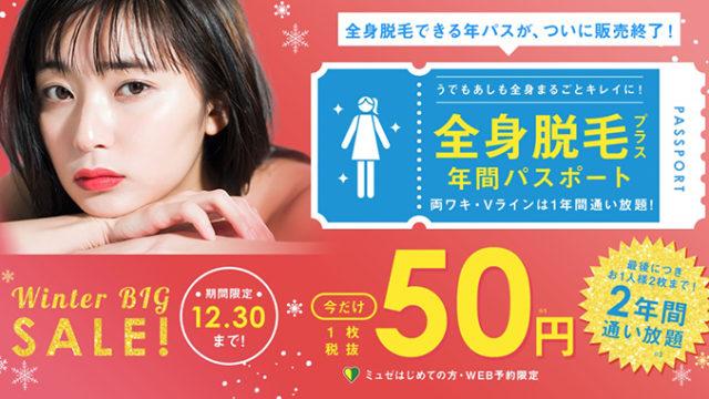 ミュゼ12月のキャンペーン情報「全身脱毛プラス年間パスポートが50円!」