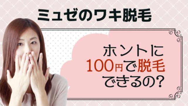 ミュゼのワキ脱毛が100円ってホント?