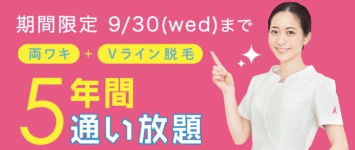 ミュゼ2020年9月のキャンペーンは両ワキ+Vラインの脱毛が5年間100円!