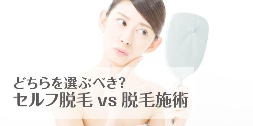 どちらを選ぶべき?セルフ脱毛vs脱毛施術
