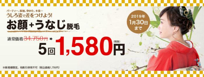 脱毛サロンリンリン 2019年1月 顔+うなじ脱毛5回1,580円キャンペーン