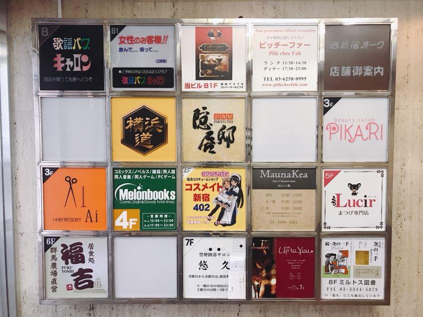 ピカリ新宿西口本店のビル入り口