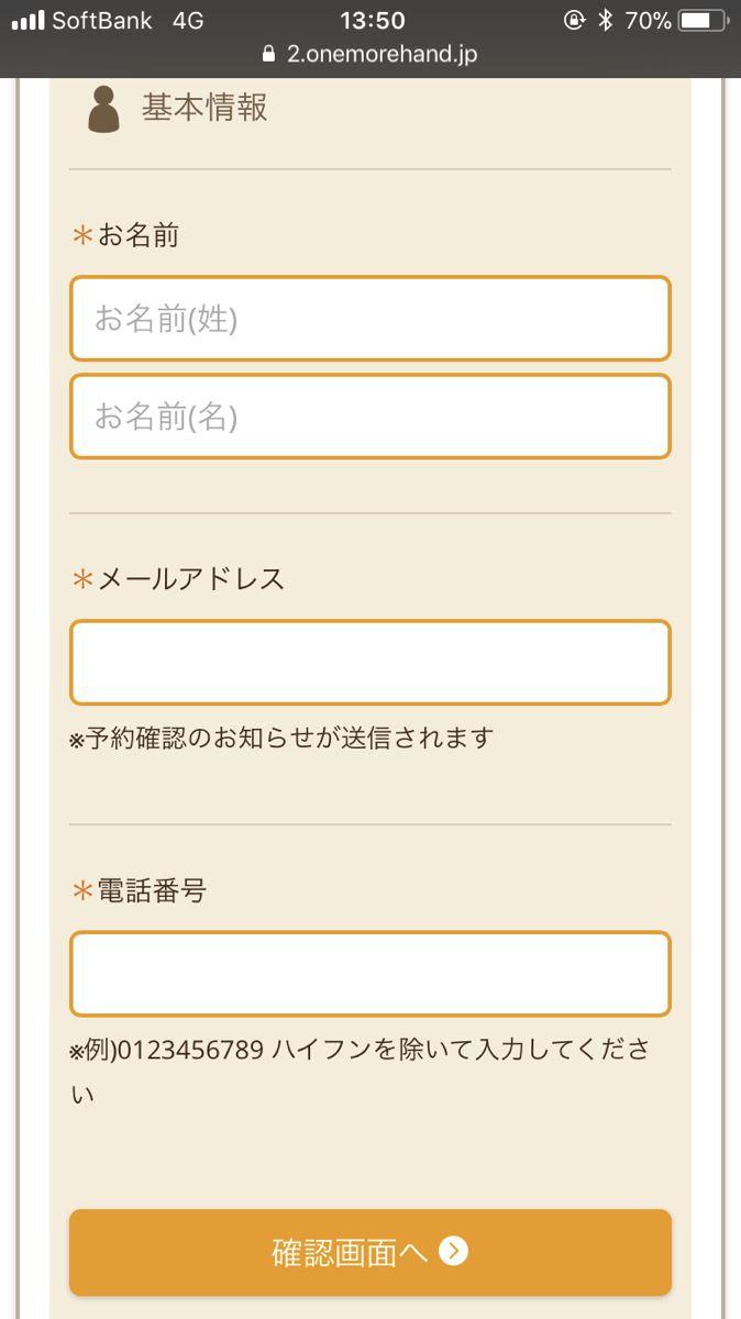 ピカリのカウンセリング予約方法(個人情報の入力)