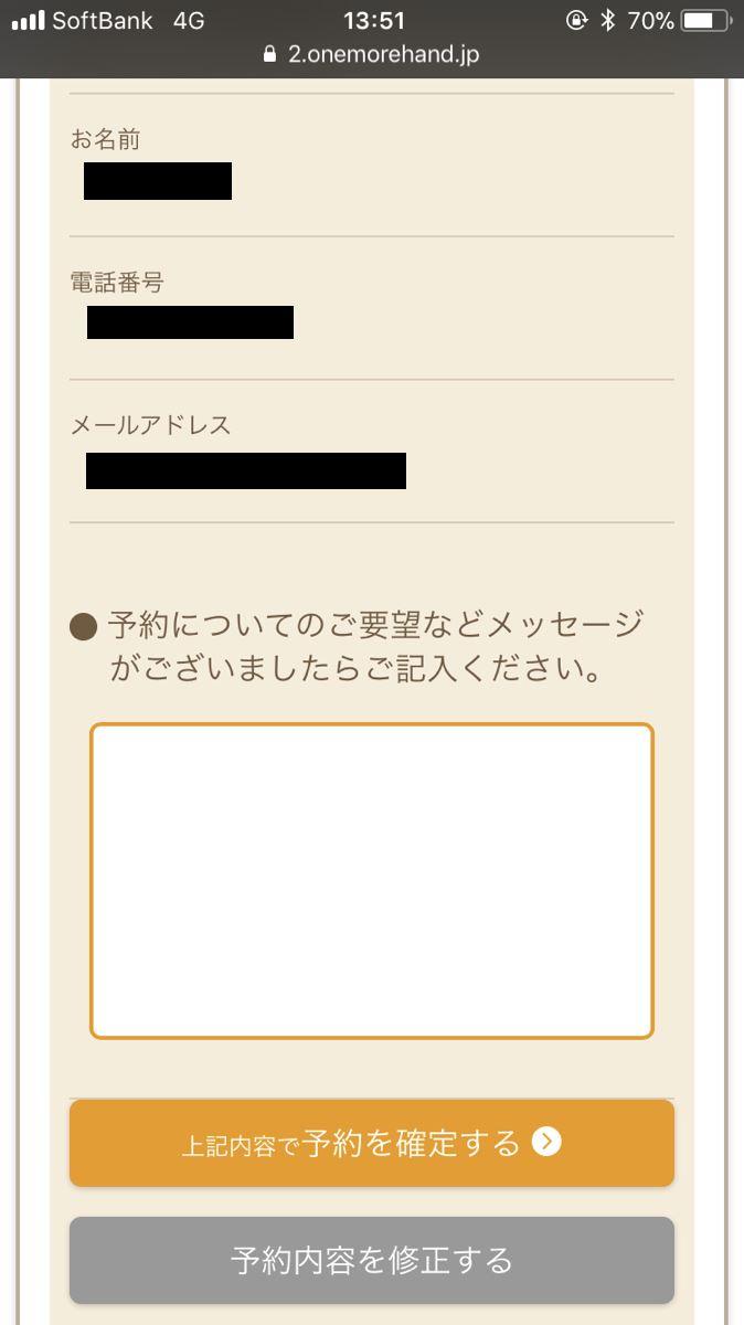 ピカリのカウンセリング予約方法(トップ画面)