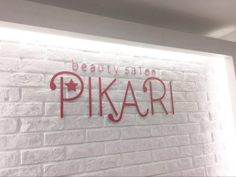 ピカリのカウンセリング体験談!コスパ最強サロン見つけました。