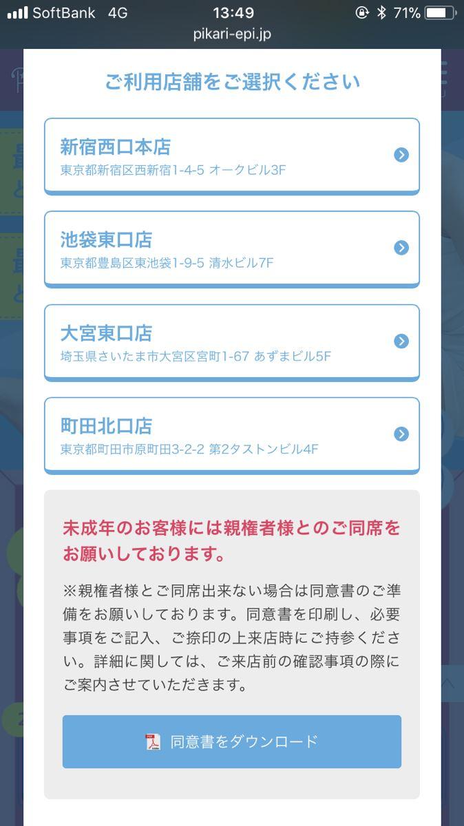 ピカリのカウンセリング予約方法(店舗選択)