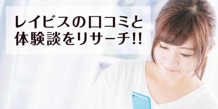 レイビスの口コミと体験談をリサーチ!!