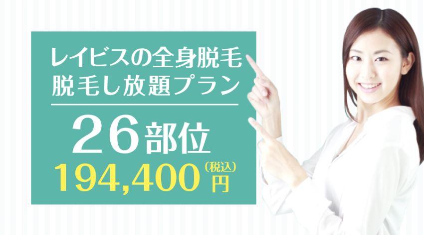レイビスの1番安い脱毛し放題プランは26部位194,400円(税込)