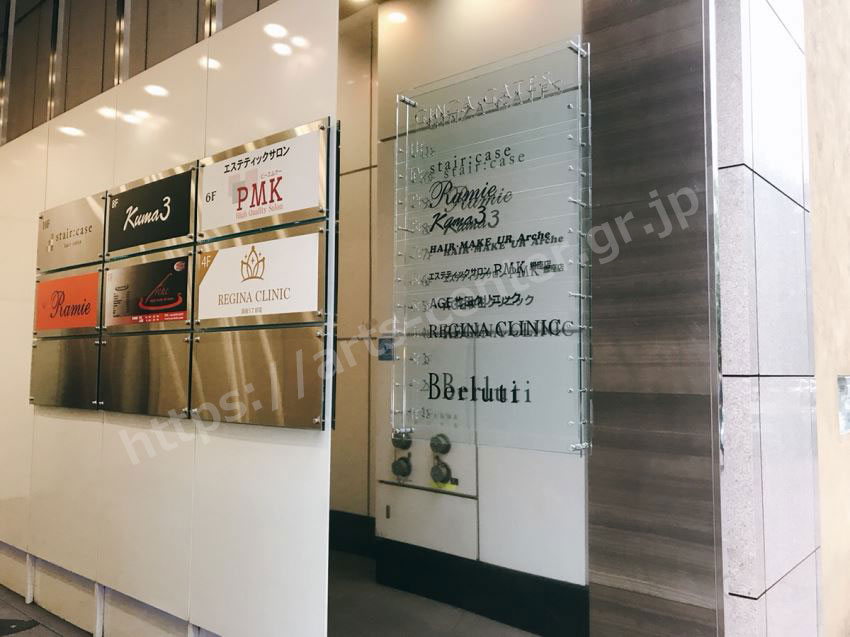 レジーナクリニック銀座5丁目院へのアクセス(ビル入口)