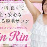 脱毛サロン「RinRin」大辞典!料金や口コミ・効果・割引を徹底解析!