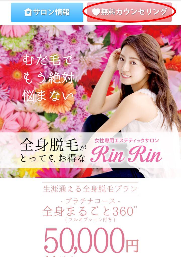 RinRin公式HP