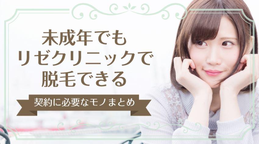 【未成年でもOK!】リゼクリニック同意書の書き方(サンプル画像有)
