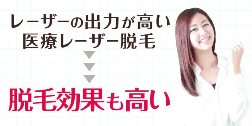 レーザーの出力が高い医療レーザー脱毛は脱毛効果も高い