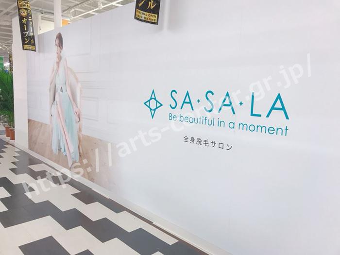 脱毛サロンSASALA(ササラ)のカウンセリング体験レビュー